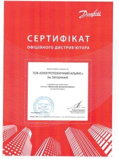Сертификат Данфос