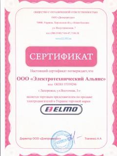сертификат ЭЛМО