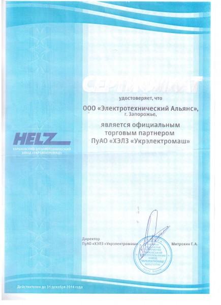 Сертификат ХЭЛЗ 2014